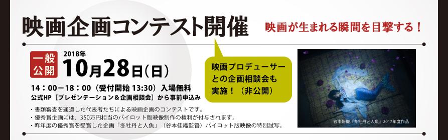 プレゼンテーション 企画相談会
